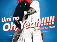 海のOh, Yeah!! (完全生産限定盤)