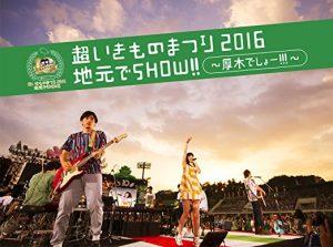 超いきものまつり2016 地元でSHOW!!~厚木でしょー!!!~(初回生産限定盤)
