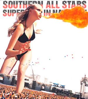 1998スーパーライブin渚園