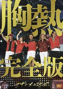"SUPER SUMMER LIVE 2013 ""灼熱のマンピー!! G★スポット解禁!!"" 胸熱完全版【完全生産限定盤】"