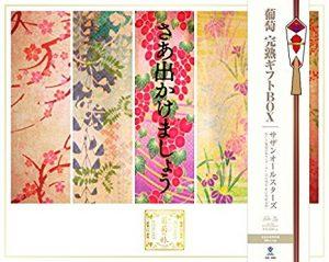 おいしい葡萄の旅ライブ at DOME&日本武道館(完全生産限定盤)