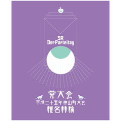 党大会 平成二十五年神山町大会 (初回生産限定盤)(特典CD付)