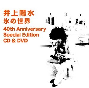 氷の世界-40th Anniversary Special Edition