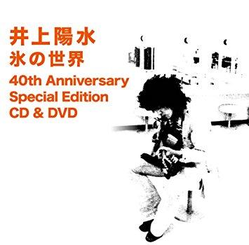 氷の世界-40th Anniversary Special Edition