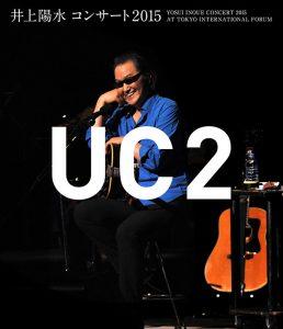 井上陽水 コンサート2015 UC2
