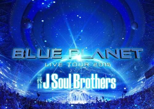 三代目J Soul Brothers LIVE TOUR 2015 「BLUE PLANET」(初回生産限定盤)