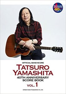 バンドスコア 山下達郎 40th Anniversary Score Book Vol.1