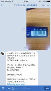 LINE査定返答