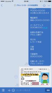 LINE査定身分証