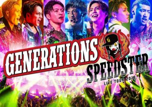 GENERATIONS LIVE TOUR 2016 SPEEDSTER(初回生産限定盤)