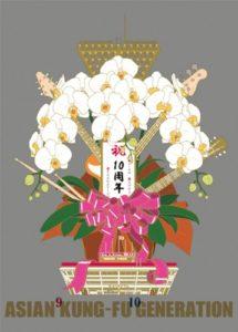 映像作品集9~10巻 デビュー10周年記念ライブ(完全生産限定盤)